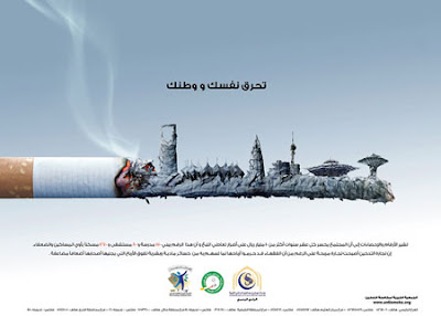 Ads from Saudi Arabia for antismoke.org