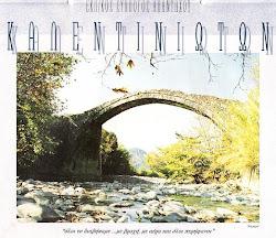 Γέφυρα Βρατσίστα (απάνω καμάρα)