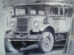 ΑΝΩ ΚΑΛΕΝΤΙΝΗ - ΑΡΤΑ  1957-1960