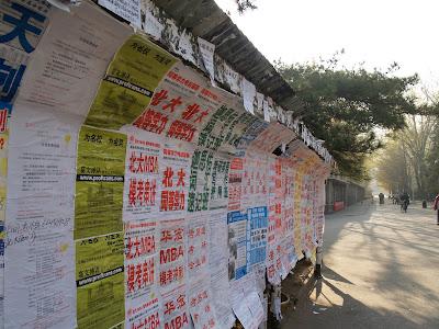 Beijing University signboard