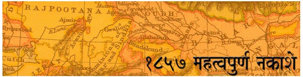 १८५७ काही महत्वपुर्ण नकाशे