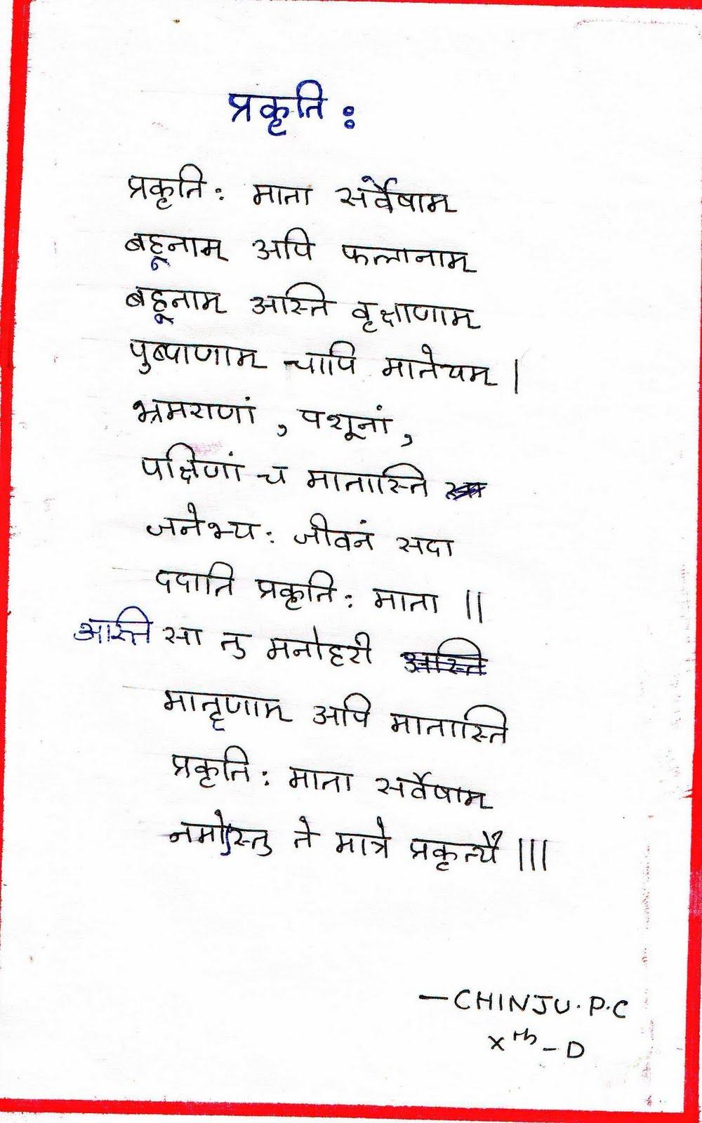 poems on corruption in hindi 17 मई 2015  best hindi kavita on corruption - poem by prabhakar yadav शीश कटाते  फौजी देखे, आँख दिखाता पाकिस्तान, भाव गिराता.