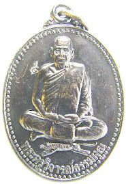 เหรียญนั่งเสือ ปี พ.ศ. ๒๕๕๐