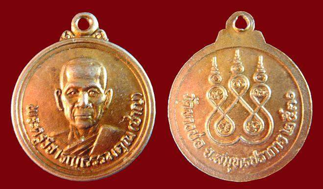 เหรียญหลวงพ่อชาญ วัดบางบ่อ ปี พ.ศ. ๒๕๓o