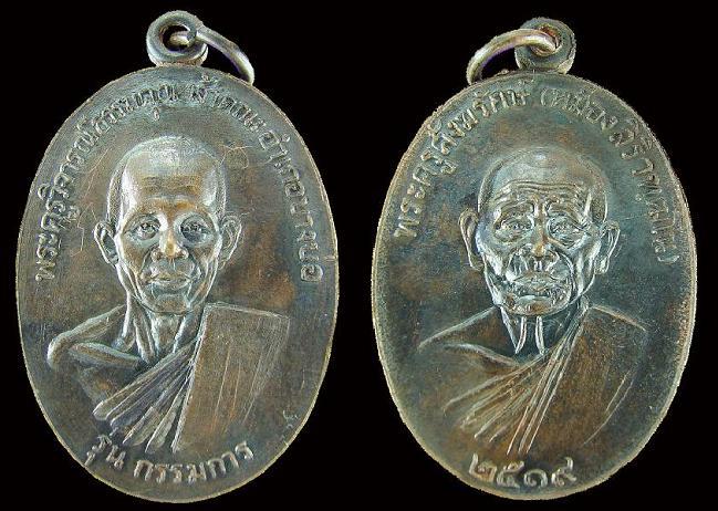เหรียญสองผู้ยิ่งใหญ่ ปี พ.ศ. ๒๕๑๙
