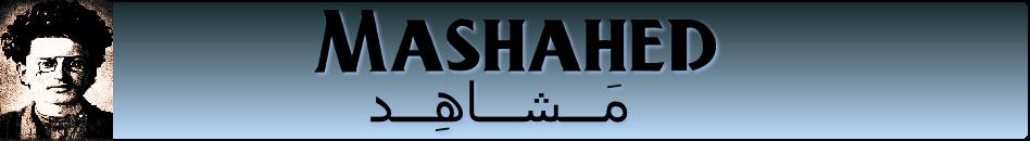 مشاهد mashahed