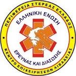 Ελληνική Ένωση Έρευνας και Διάσωσης Κέντρο Επιχειρήσεων Λιβαδειάς