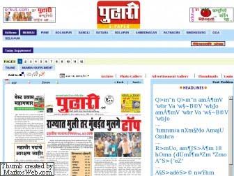 Pudhari Marathi News Paper in Maharashtra Online At www.pudhari.com