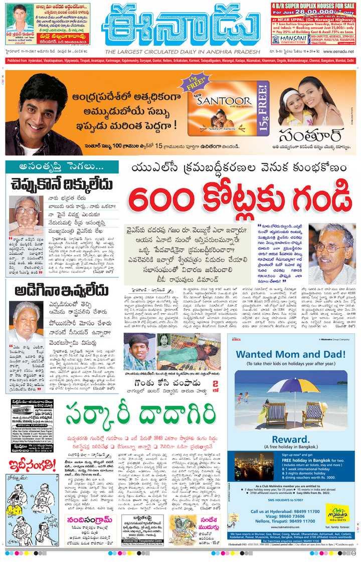 eenaadu e paper Article on dc current saakshi & eenadu news papers   wp-content/uploads/2015/07/articles-in-eenadu-and-saakshipdf.