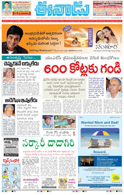 Eenadu ePaper | Eenadu Telugu Newspaper | epaper.eenadu.net