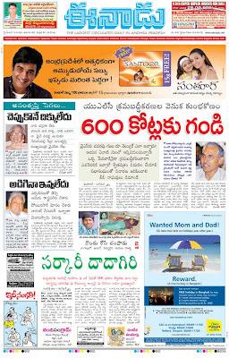 Eenadu ePaper | Eenadu Telugu Newspaper | epaper.eenadu.net