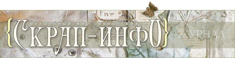 """Топ-3 в блоге """"журнал """"Скрап-инфо"""""""