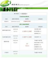 台灣郵政的進度查詢畫面