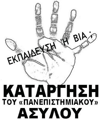 http://1.bp.blogspot.com/_bKlZnwvs13A/TUBjiWe7hKI/AAAAAAAABP0/Rc2rqk-xQ0E/s1600/no_asylum.jpg
