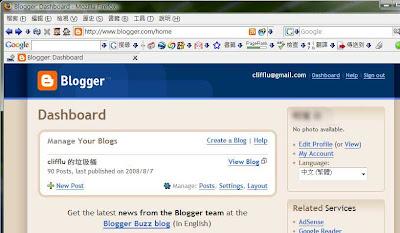 Blogspot 維修後語言就亂掉了啦 -_-# 吼~