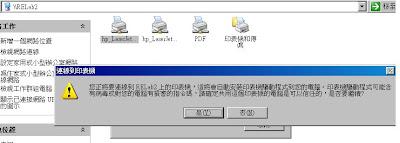 安裝網路印表機簡易說明