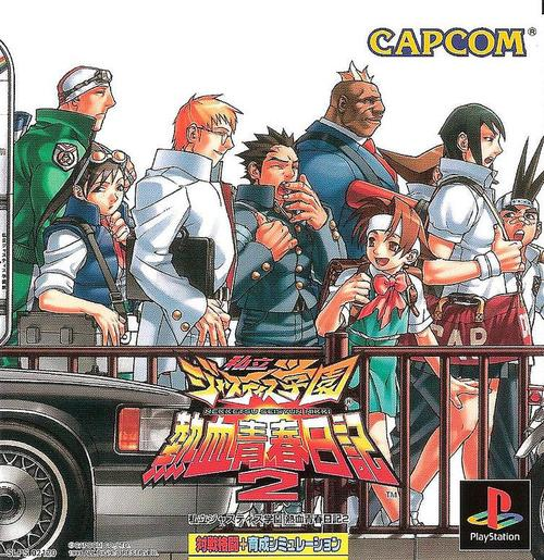 Playing Rival Schools: United