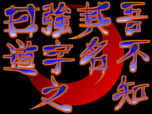 Tao - Chinese Medicine is the art of Prevention