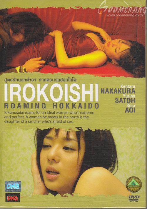 irokoishi dvd download - marnikoldacd's blog