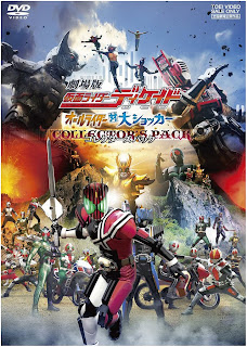 Kamen Rider Decade Movie : All Riders VS Dai Shocker