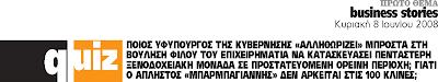 Πρώτο Θέμα, Θέμος Αναστασιάδης