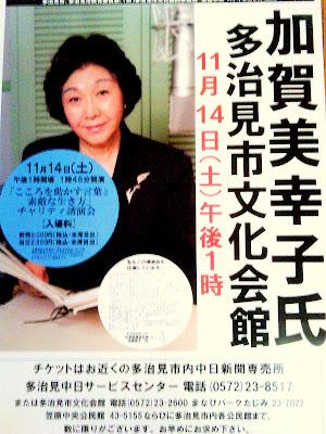 加賀美幸子の画像 p1_20