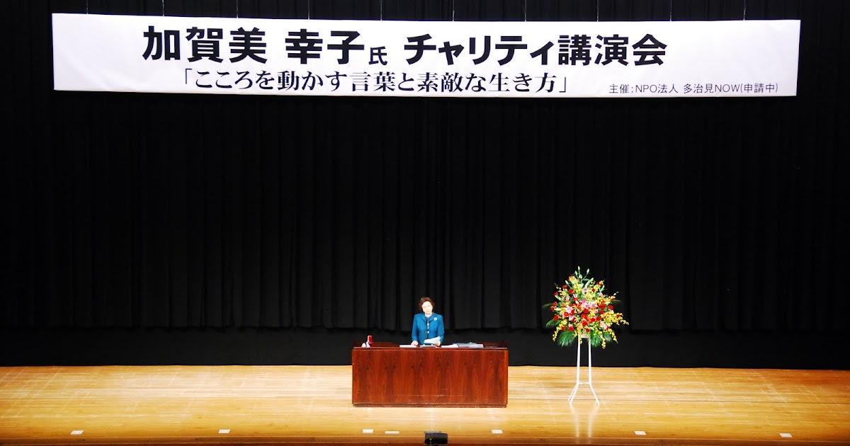加賀美幸子の画像 p1_24