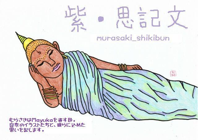 紫・思記文 murasaki shikibun