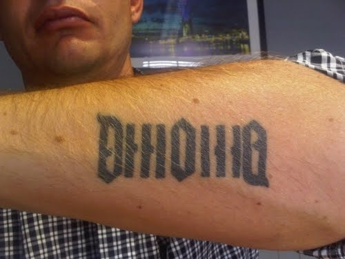 Enjoy these pictures of cool ambigram tattoos