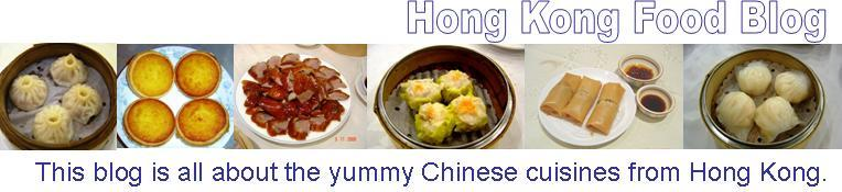 Hong Kong Food Blog