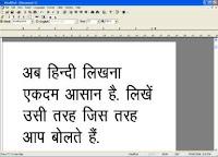 ऑफलाइन हिन्दी लिखने के औज़ार (कमेंट बॉक्स में सीधे ही हिन्दी टाइप कैसे करें)