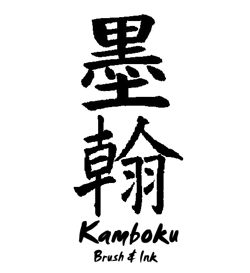 Kamboku (Brush & Ink)