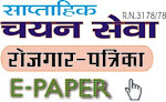 E-PEPER Chayan Seva Gwalior 29-10-2012