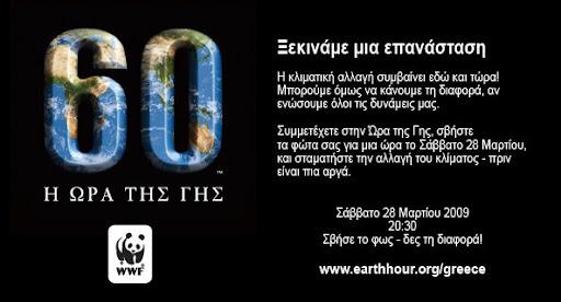 Η ώρα της Γης - Συμμετοχή!