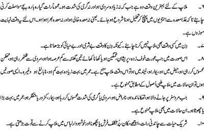 Urdu Marriage Tips, Dating Tips, Pregnancy Information in Urdu