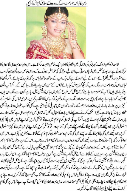How To Make A Good Bridal Dress Urdu Fashion Article Urdu News Tips Articles Poetry Recipes