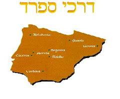el mapa de sefarad