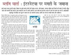 """मगह देस की चर्चा, हिंदुस्तान ,27 मई 2009,""""ब्लॉग वार्ता"""" में ."""