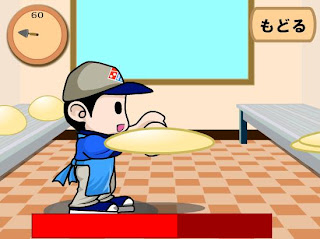เกมโยนแป้งพิซซ่า