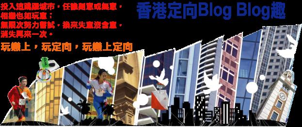 香港定向Blog Blog脆