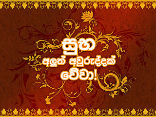 year i feel that we are having a grate sinahala and tamil new year