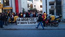 Συγκέντρωση διαμαρτυρίας στην DHL