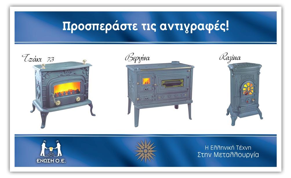 Χυτήρια ΕΝΩΣΗ ΟΕ - Τζάκια, Θερμάστρες / UNIONco Cast Iron Foundry - Stoves, Fireplaces