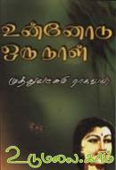 My first MS novel: Unnodu Oru Naal