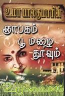 Author: Uma Balakumar