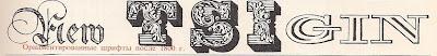 Орнаментированные шрифты