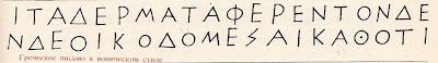 Греческое письмо в ионическом стиле