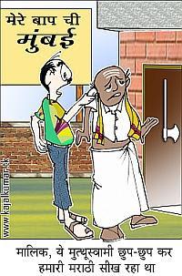 मराठी सीख