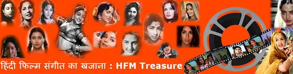 हिंदी फिल्म संगीत का खजाना : HFM Treasure