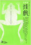 蛙戲(歌舞劇,台南人劇團演出)